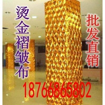 装饰庆典布料舞台演布红布包裹树金箔包柱子金布装饰金色布烫金