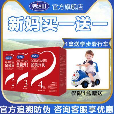 【买一送一】完达山奶粉金装元乳4段3段2段1段400g婴幼儿儿童奶粉