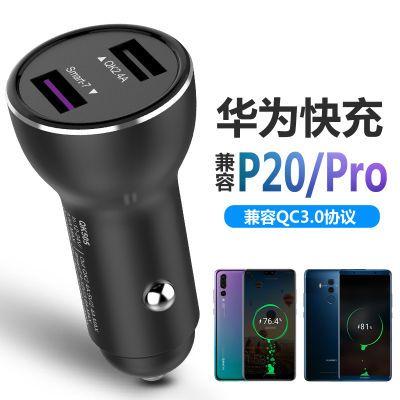 华为P20/pro超级快充车载充电器mate910荣耀78v910手机快充车充