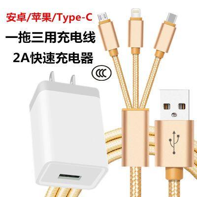 充电器一拖三多用数据线多功能充电器2A充电器头智能手机通用快充