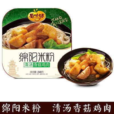 正宗绵阳米粉248g*1碗 清汤香菇鸡肉 四川绵阳特产老开元米粉