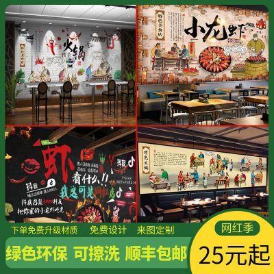 定制烤鱼西餐厅墙纸小龙虾烧烤火锅店串串香壁纸餐厅蛋糕KTV壁画