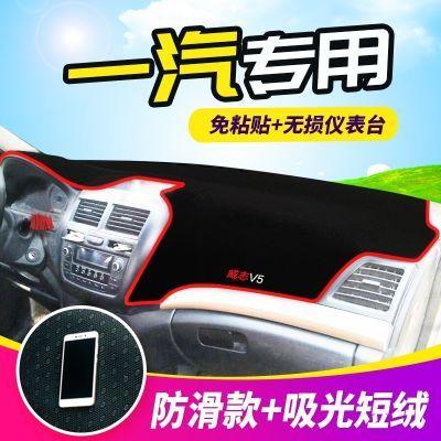 天津一汽威志V5仪表台避光垫V2遮阳专用欧朗中控防晒装饰威姿配件