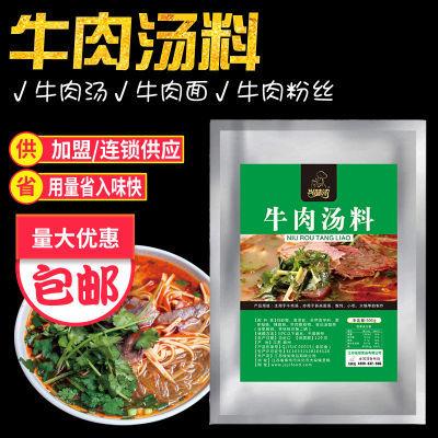 牛肉面汤料商用秘制配方淮南牛肉汤料包家用牛杂牛肉汤调料香料粉