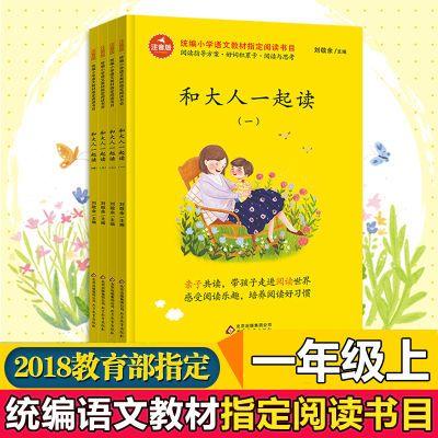 彩图注音版和大人一起读一年级课外书必读班主任推荐儿童文学书籍