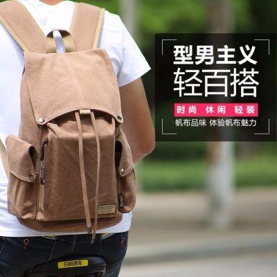 双肩包男帆布书包校园青年高中大学生男电脑包旅行男士背包大容量