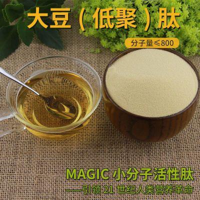 高纯度小分子大豆肽粉大豆低聚肽固体饮料活性肽大豆小分子活性肽