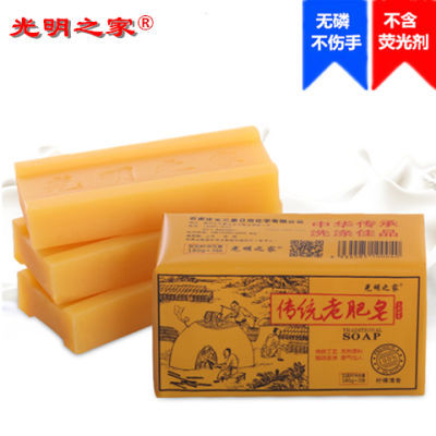 光明之家老肥皂3-12块洗衣皂透明皂批发内衣皂婴儿皂专用尿布香皂