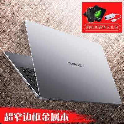 toposh13.3英寸轻薄便携笔记本电脑商务办公学生游戏本手提电脑