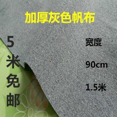 灰色加厚帆布黑色帆布料箱包帆布白帆布工业帆布防潮防晒防尘帆布