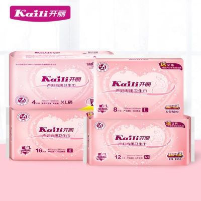 开丽产妇卫生巾 产后专用排恶露加长加大孕妇裤型月子专用4包装