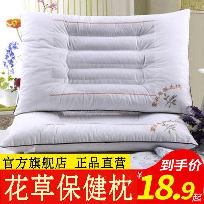 【芯满天下】正品枕芯一只装一对装枕套花草护颈椎枕头决明子学生