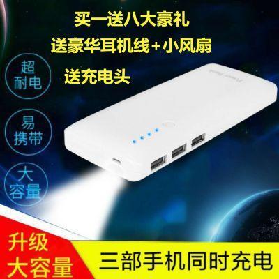 大容量移动电源快充oppo苹果vivo安卓手机通用可爱充电宝6000mah