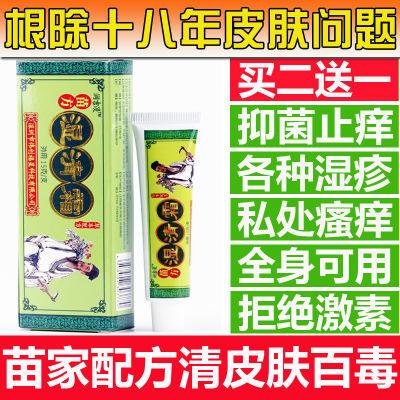 湿疹药膏止痒药牛皮癣痱子皮肤痒私处瘙痒药草本软膏抑菌乳膏