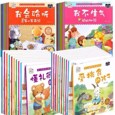 【10册】有声伴读儿童睡前故事书宝宝早教启蒙绘本幼儿园漫画书籍