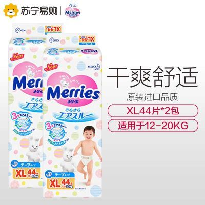 花王妙而舒婴儿纸尿裤XL44片*2包男女宝宝尿不湿日本进口正品包邮