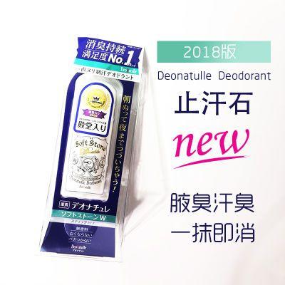 日本原装Deonatulle腋下除狐臭膏干爽止汗石消臭去汗味消臭去异味