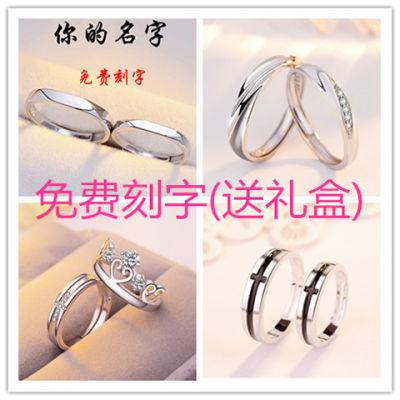 免费刻字情侣戒指女925镀银对戒男韩版饰品一对开口活口学生礼物