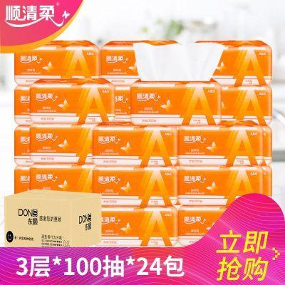 顺清柔橙A抽纸批发整箱家用卫生纸原浆家庭装餐巾纸面巾纸24包