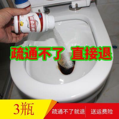 管道疏通剂3瓶多瓶厨房下水道疏通剂马桶地漏管道通分解毛发杀菌