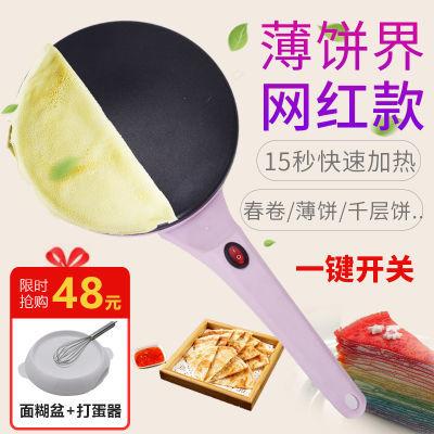 薄饼机春饼机家用电饼铛春卷皮千层皮煎饼锅全自动迷你博饼机