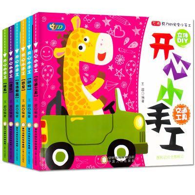 全6册幼儿趣味立体小手工书儿童立体书折纸剪纸大全幼儿园入学准
