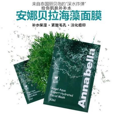《林允推荐明星同款》泰国安娜贝拉海藻面膜正品补水收缩毛孔保湿