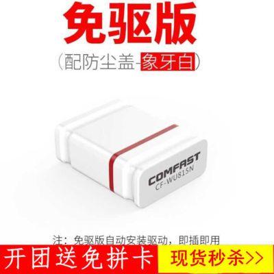 免驱无线网卡台式机笔记本电脑外置手机热点wifi信号接收器发射器
