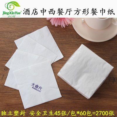 京心悦方巾纸正方形餐巾纸抽纸酒店西餐厅快餐咖啡店方纸巾印log