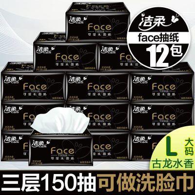 洁柔150抽12包抽纸Face面巾纸3层古龙水香可湿水纸巾家用餐巾纸抽