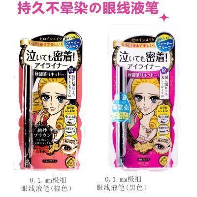 正品日本Kiss Me眼线液笔懒人防水防汗不晕染不脱色持久大眼定妆