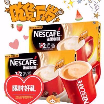 【两盒送杯】雀巢咖啡1+2奶香即溶咖啡饮品30条*15g/盒