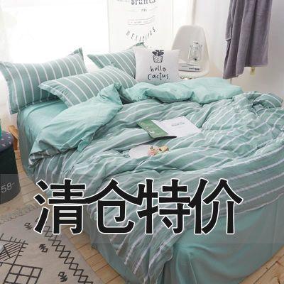 简约纯色水洗棉四件套1.8m米床上用品网红被套床单宿舍三件套学生