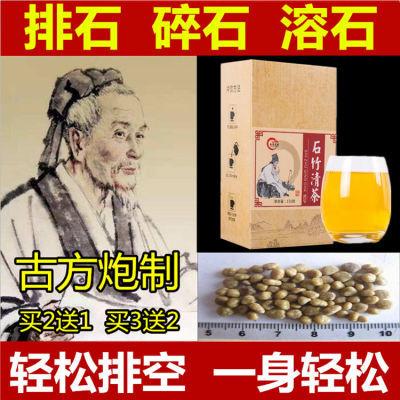 【中医排石茶】鸡内金淡竹叶玉米须胆肾碎石溶石化石金钱草茶30袋