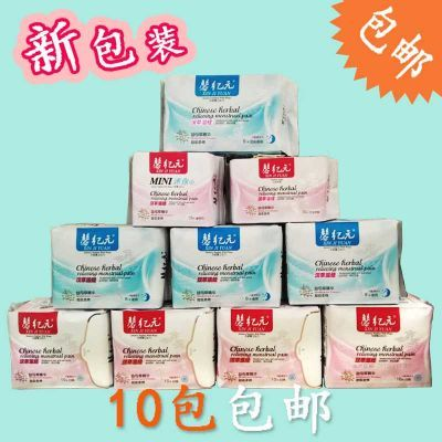 包邮安惠正品馨纪元汉草温经益母草精华日用夜用卫生巾10包新包装