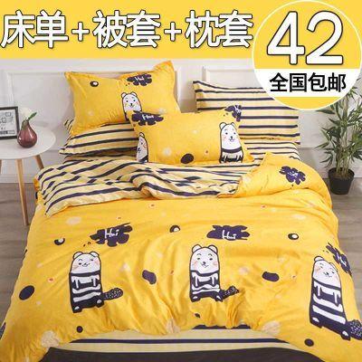 水洗棉床单单件1.5m/2米学生宿舍单人被套三件套双人床夏季四件
