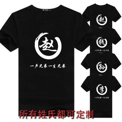 新款2018中国风兄弟装宿舍寝室文字百家姓氏定制男士短袖t恤