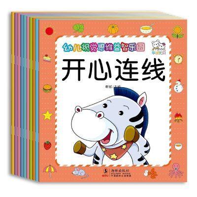 幼儿视觉思维益智乐园10册连线涂色描红等 3-6-8岁儿童益智游戏书