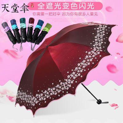 天堂正品雨伞晴雨两用三折叠防紫外线黑胶涂层遮阳伞八骨新款小伞