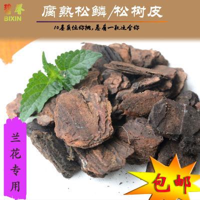 发酵腐熟松鳞松树皮 优质肉质根兰科铁皮石斛兰花盆栽营养土植料