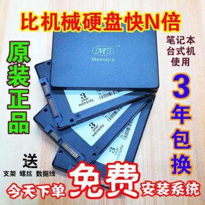 曼特珈原装正品120G电脑固态硬盘2.5寸SSD笔记本240g台式机SATA60