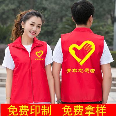 志愿者马甲定制义工红背心广告衫工作服工衣定做马夹印字LOGO印制