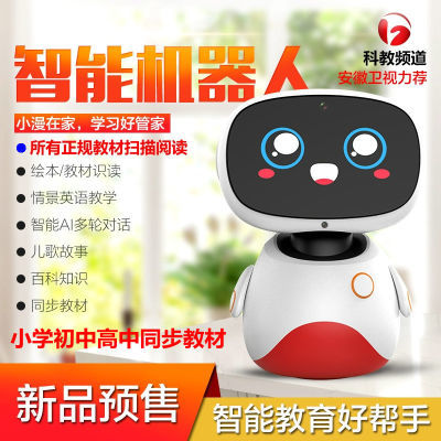 小漫在家儿童智能机器人课本识别儿童教育学习机家庭陪伴早教小曼