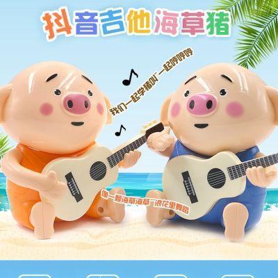 抖音爆款海草猪网红猪小屁电动小猪吉他萌萌猪会唱歌摇头音乐玩具