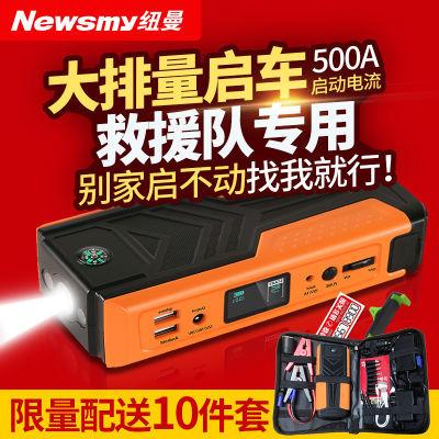 纽曼V6/V8汽车应急启动电源12V车载电瓶打火移动电源锂电池充电宝