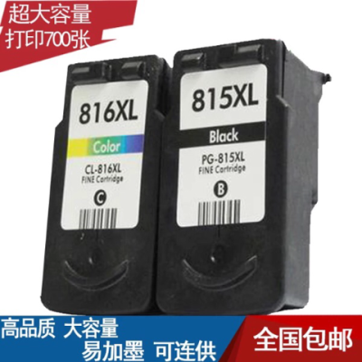 佳能打印机PG815墨盒IP2700 IP2780 MP258 MP259黑彩色CL816墨盒