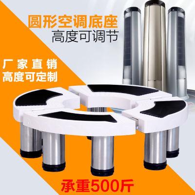 圆形空调圆柱椭园方形底座柜机增高托架支架不锈钢格力高低可调