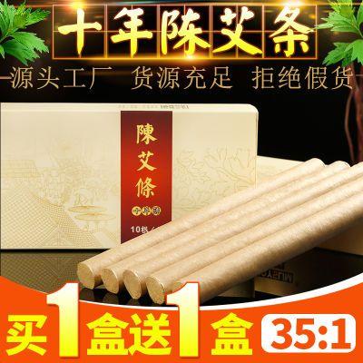 艾条艾柱盒批发十年陈家用手工野生桑皮纸艾草条柱非无烟艾灸条棒