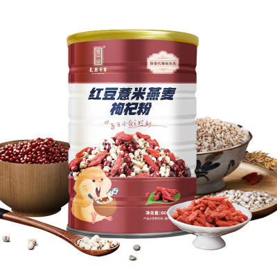 【2罐共1200g】五谷杂粮红豆薏米燕麦枸杞即食早晚代餐粉