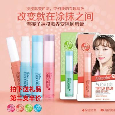 香港(国际)变色润唇膏女保湿滋润 补水防脱皮 �妆滋养淡淡温变